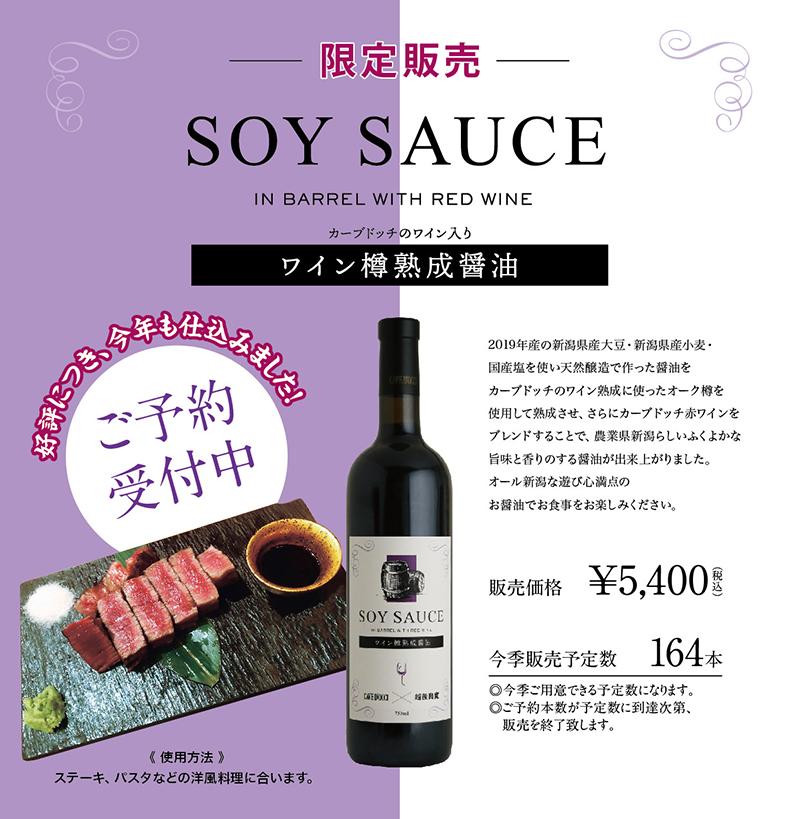 ワイン樽熟成しょうゆ(限定/予約販売)