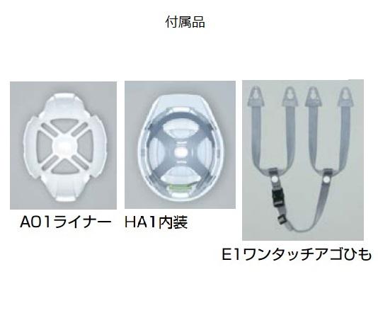 ヘルメット(アメリカンタイプ) A-01-W 2-9931-01