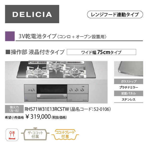 DELICIA(デリシア) [3V・液晶付] RHS71W31E13RCSTW