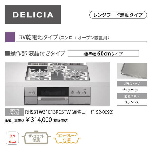 DELICIA(デリシア) [3V・液晶付] RHS31W31E13RCSTW