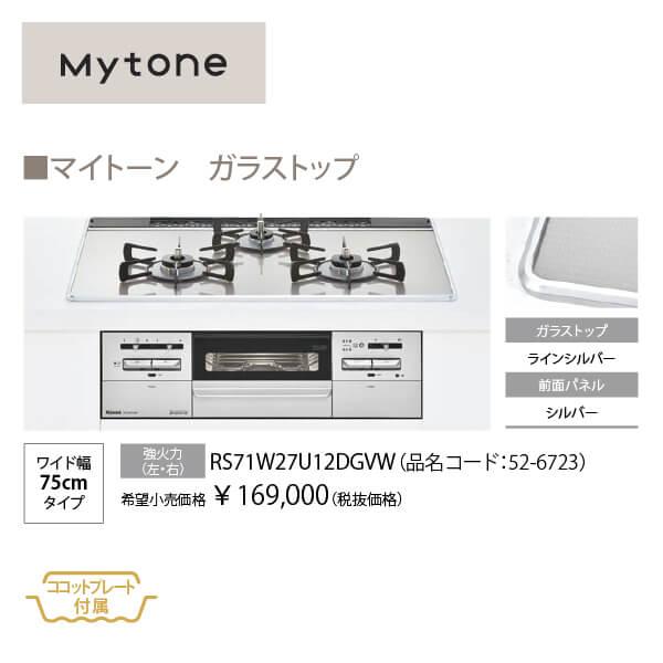 Mytone(マイトーン) RS71W27U12DGVW