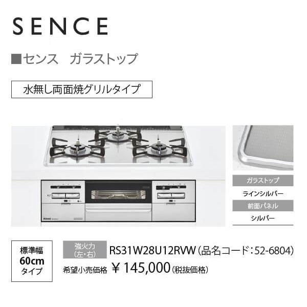 SENCE(センス) RS31W28U12RVW