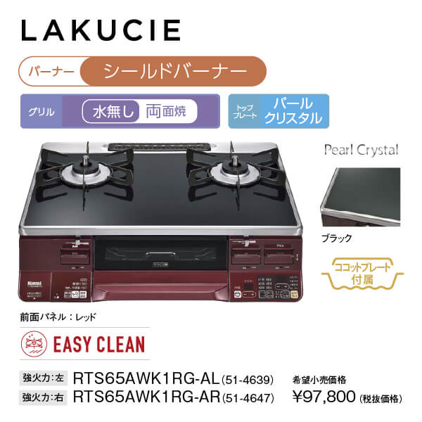 LAKUCIE(ラクシエ) RTS65AWK1RG-AL/R