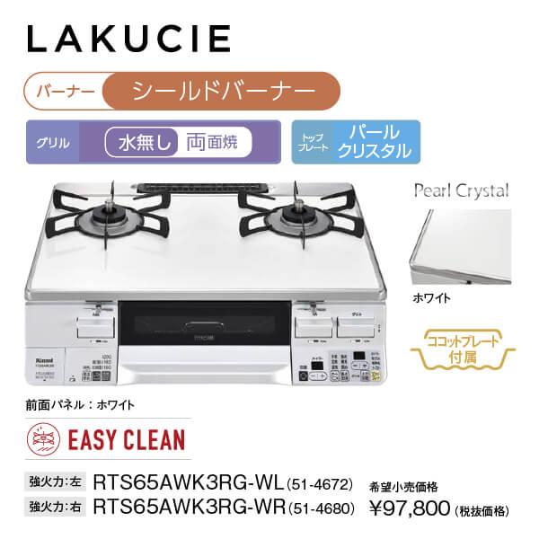 LAKUCIE(ラクシエ) RTS65AWK3RG-WL/R