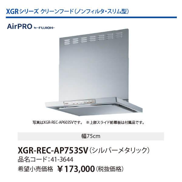 XGRシリーズ XGR-REC-AP753SV