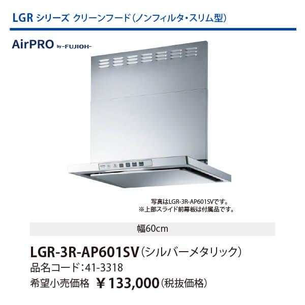 LGRシリーズ LGR-3R-AP601SV
