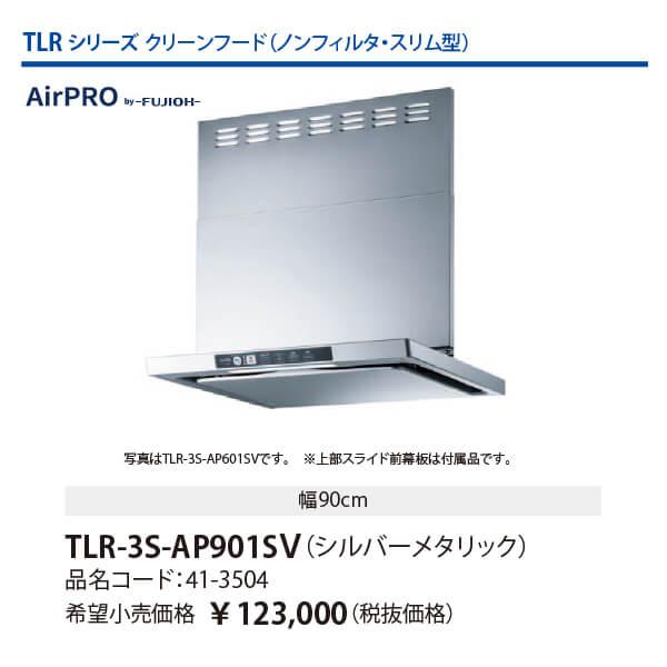 TLRシリーズ TLR-3S-AP901SV