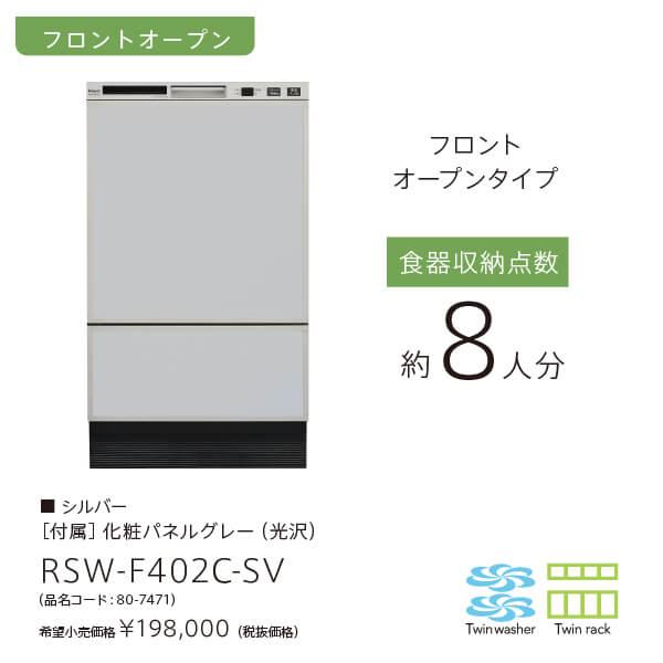 [フロントオープン] RSW-F402C-SV