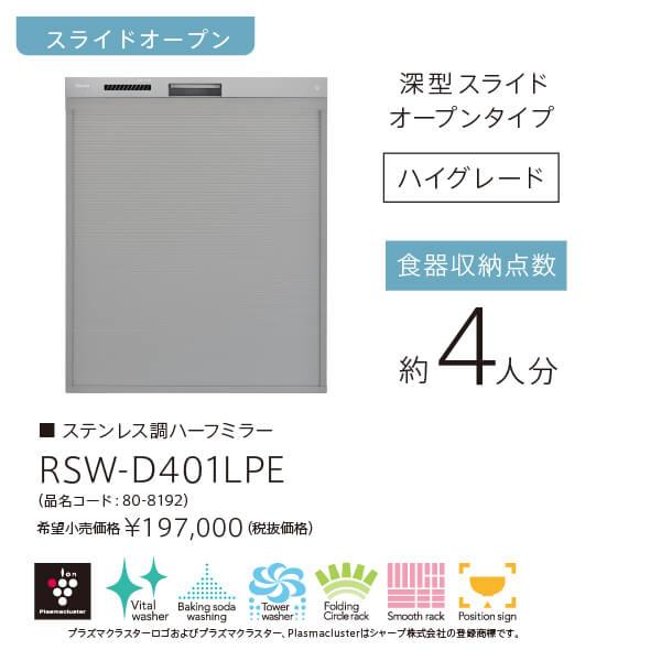 [深型スライドオープン] RSW-D401LPE