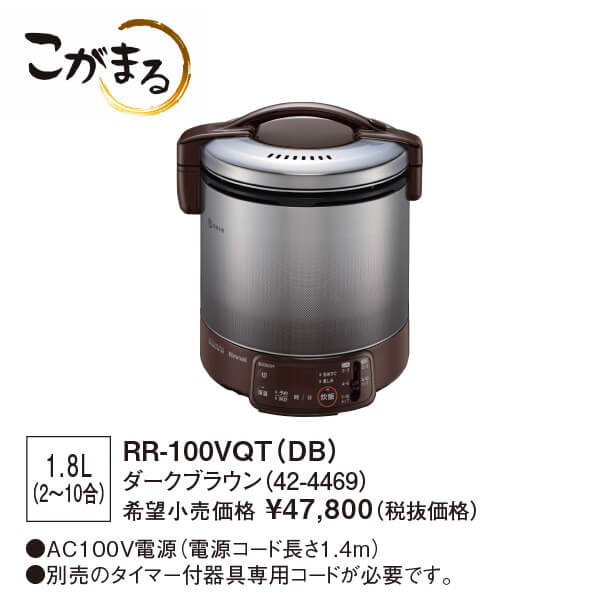 こがまる RR-100VQT [電子ジャー・保温付]