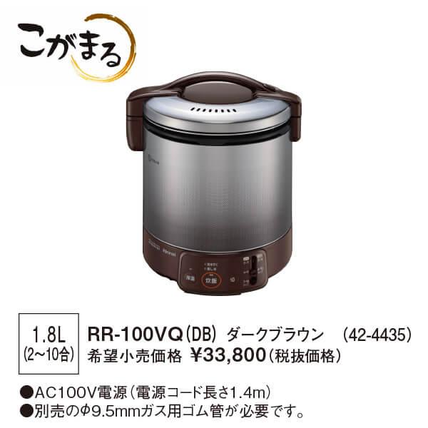 こがまる RR-100VQ [保温付]
