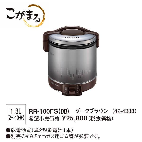 こがまる RR-100FS [保温なし]