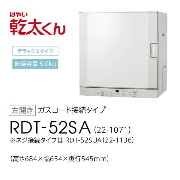 [5kg] 乾太くん RDT-52SA (デラックスタイプ)