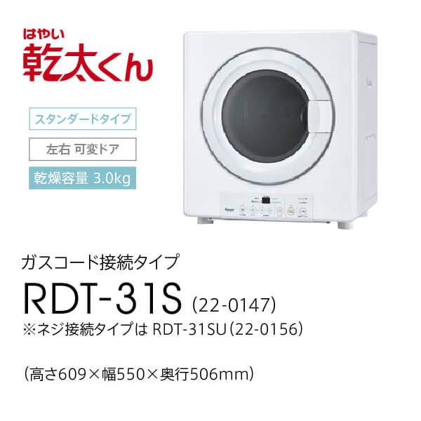 [3kg] 乾太くん RDT-31S
