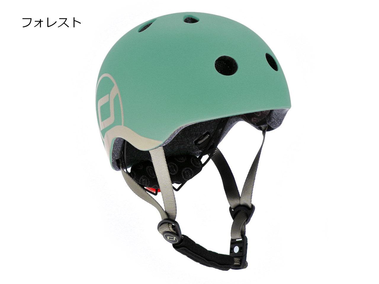 スクート&ライド ヘルメット Sサイズ【最短翌日発送】