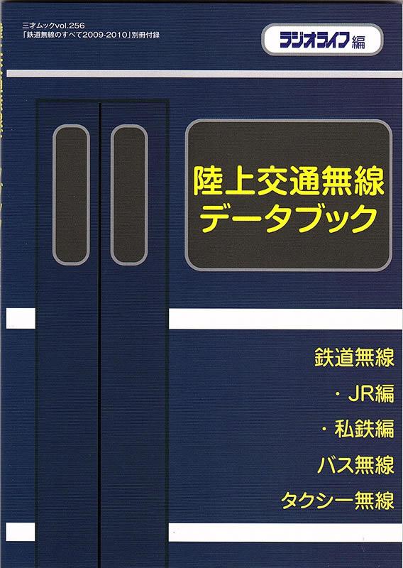 鉄道無線のすべて 2009-2010