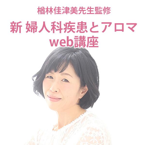 【販売期間】2021年9月10日(金)~12月20日(月) 婦人科疾患とアロマweb講座