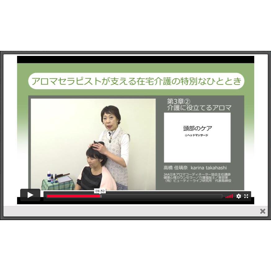 【販売期間】2021年9月10日(金)~12月20日(月) サーティフィケート対応 新在宅介護とアロマweb講座