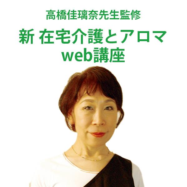 【販売期間】2021年9月10日(金)~12月20日(月) 在宅介護とアロマweb講座