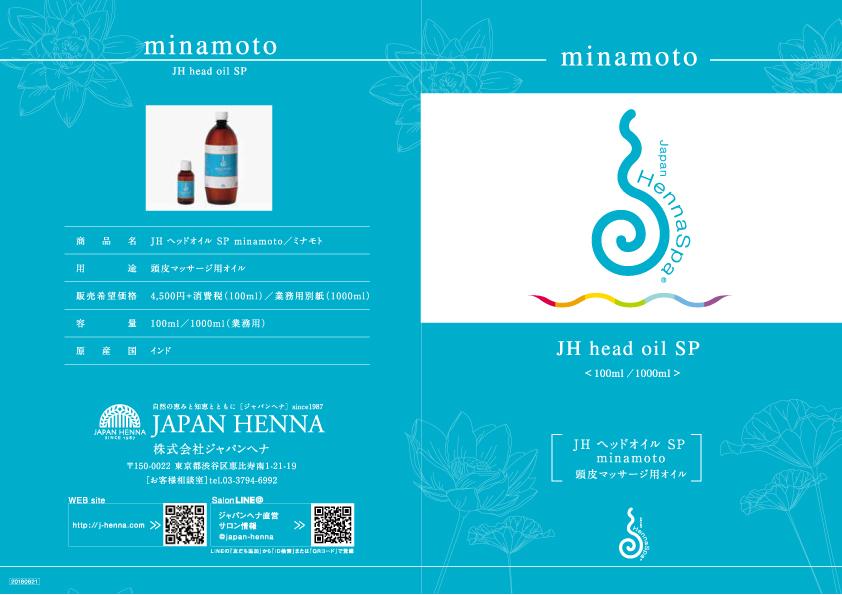 ヘッドオイルSP minamoto 100ml