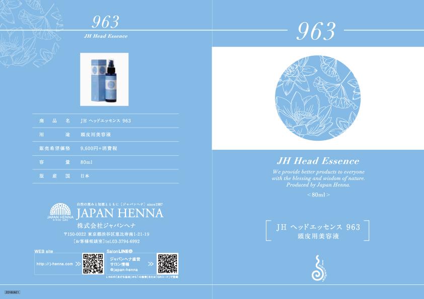 ヘッドエッセンス963(養毛料)80ml