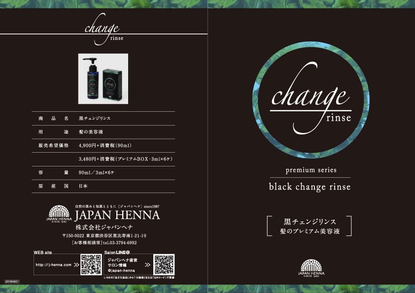 黒チェンジリンス90ml