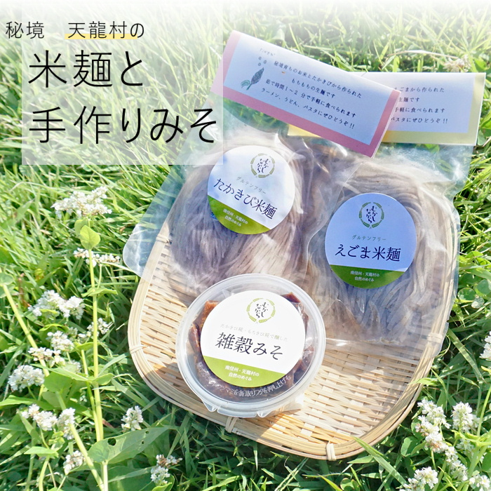米麺・手作りみそセット S936