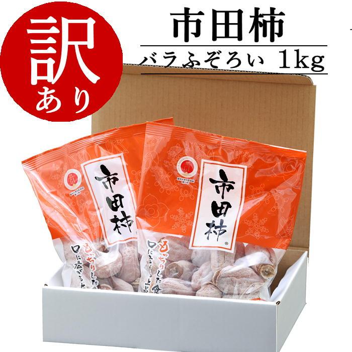 ※訳あり※ 干し柿 市田柿 バラふぞろい 1kg(500g袋×2袋)S411a