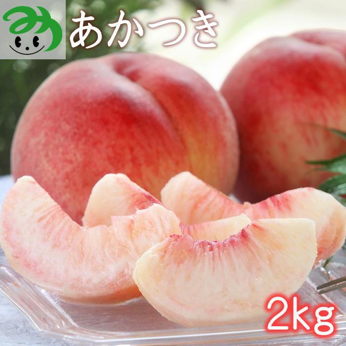 S101 桃 あかつき【太鼓判】約2kg(5~7玉)