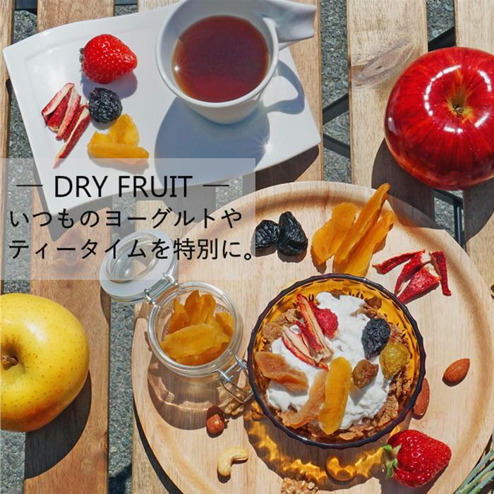 【母の日 ギフト プレゼント】ドライフルーツ 詰め合わせ 「干し果実」