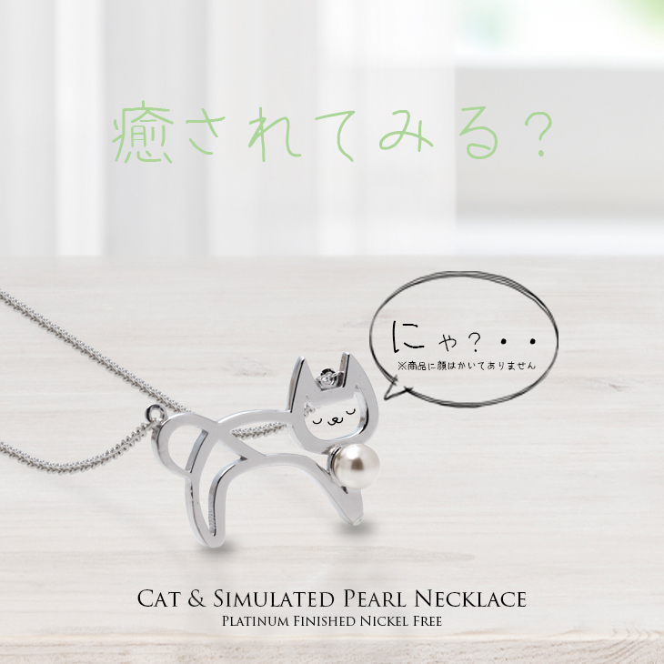 猫モチーフ パールネックレス