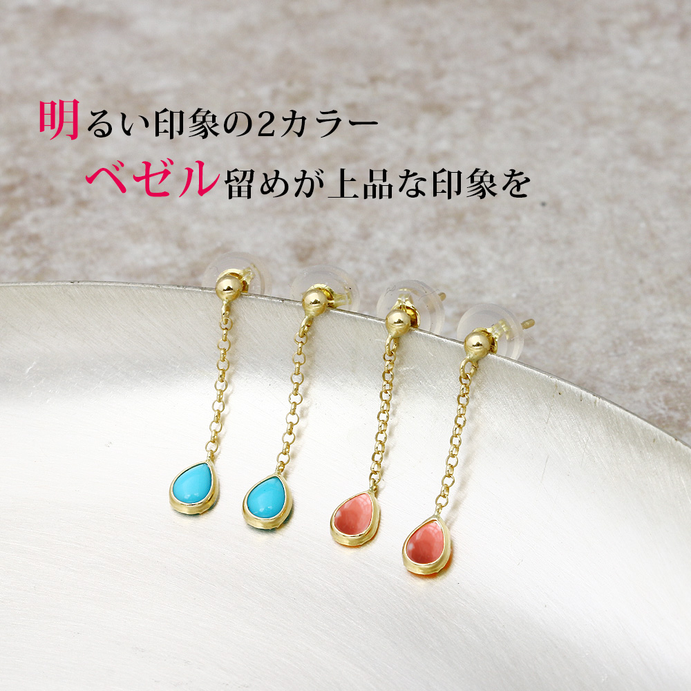 【ALLDE】K18 YG ピンクサンゴ ターコイズ ドロップ チェーン ピアス