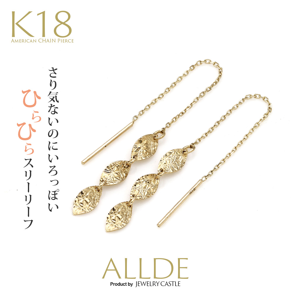 【ALLDE】K18ゴールド スリーリーフ アメリカンロングピアス