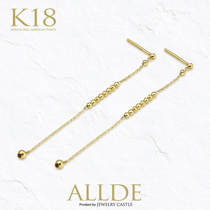 【ALLDE】K18ゴールド ミラーボール ロング アメリカンピアス