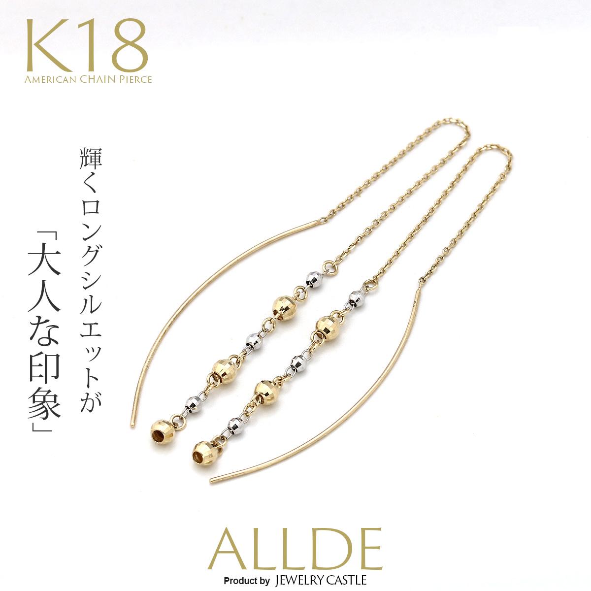 【ALLDE】K18ゴールド(WG・YG) ミラーボール輝くアメリカンロングピアス