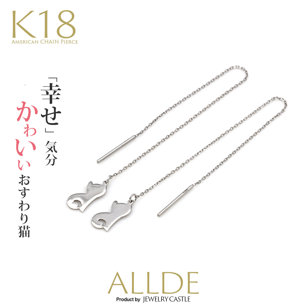 【ALLDE】K18ホワイトゴールド おすわり猫のアメリカンピアス