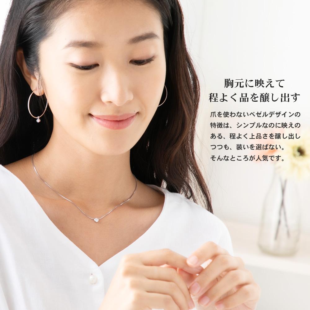 【EVER BRILLIANCE】0.3カラット ベゼル 一粒ネックレス