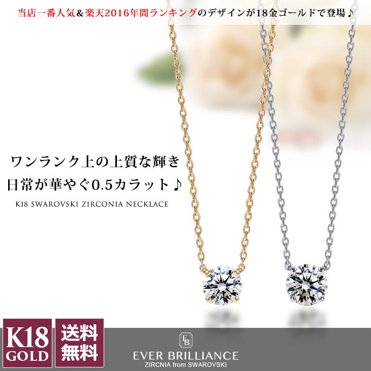 【EVER BRILLIANCE】K18WG/YG 0.5ct スワロフスキージルコニア 両引きネックレス