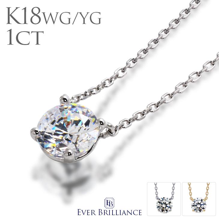【EVER BRILLIANCE】K18WG/YG 1ct スワロフスキージルコニア 両引きネックレス