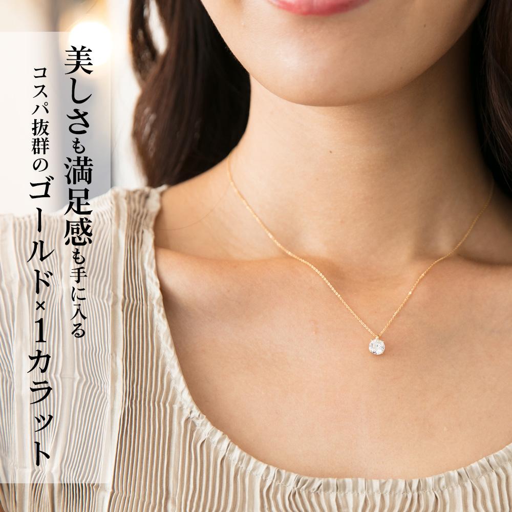 【EVER BRILLIANCE】K18WG/YG 1カラットスワロフスキー ジルコニア 一粒ネックレス