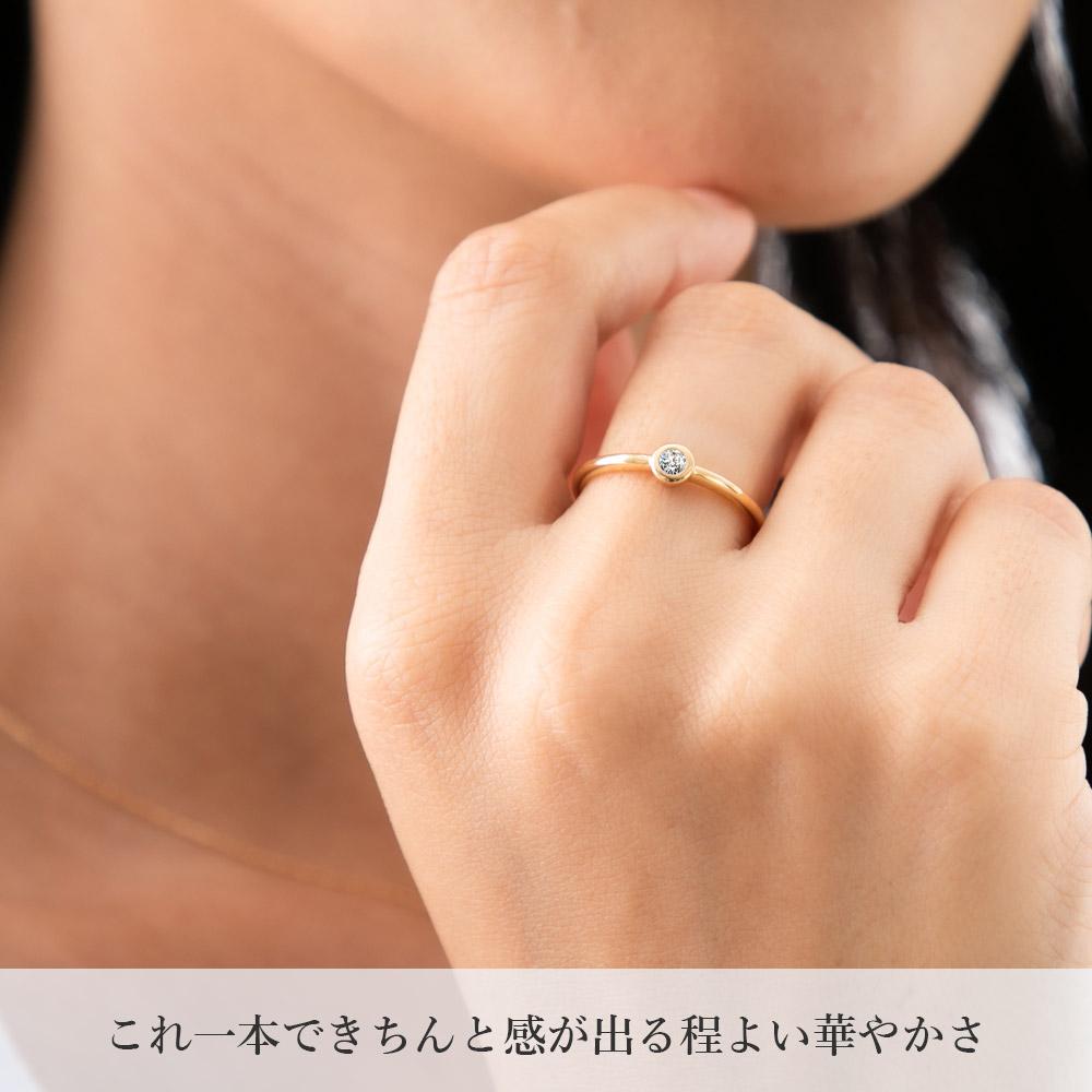 【ALLDE】ダイヤモンド 0.15カラット 一粒ベゼルリング(指輪)※地金が選ベル・ピンキーリングにも