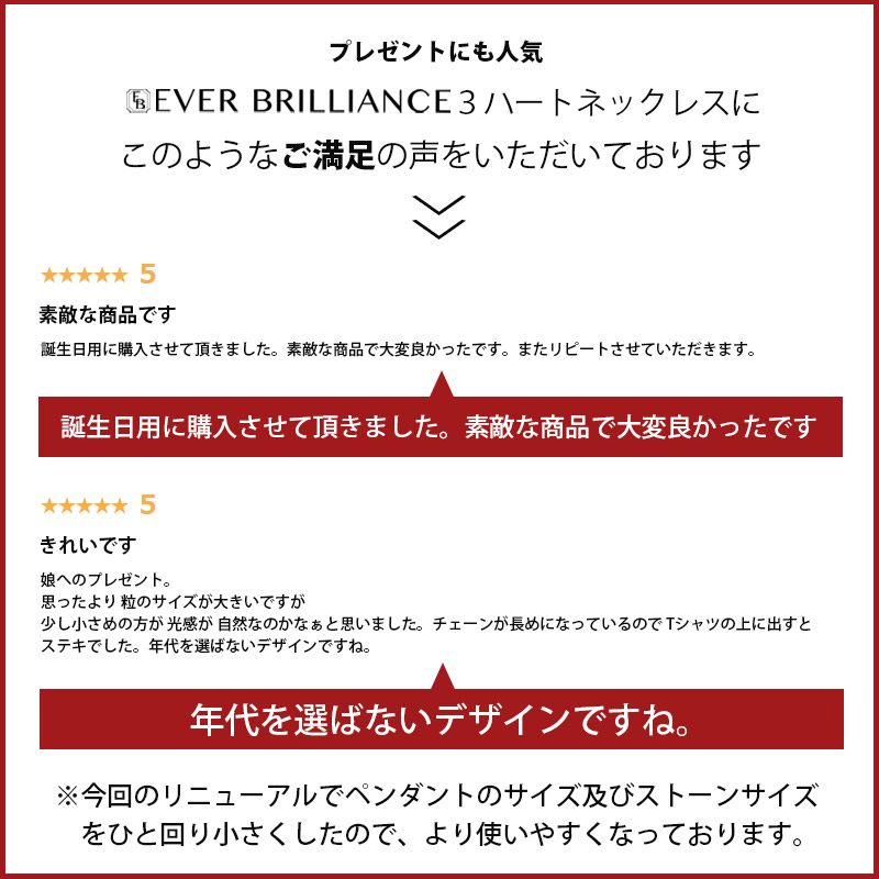 【EVER BRILLIANCE】ハート3ストーンネックレス