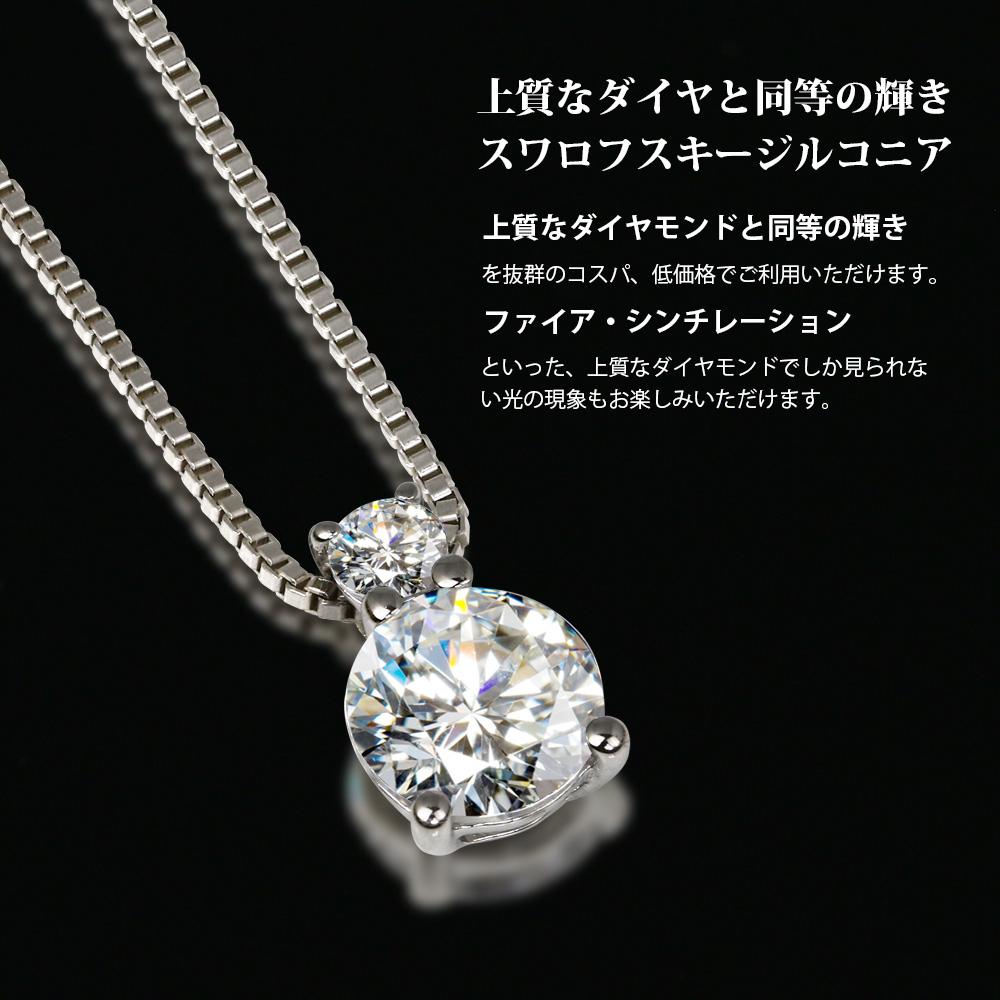 【EVER BRILLIANCE】 1.1カラット スワロフスキージルコニア ダブルストーン ネックレス