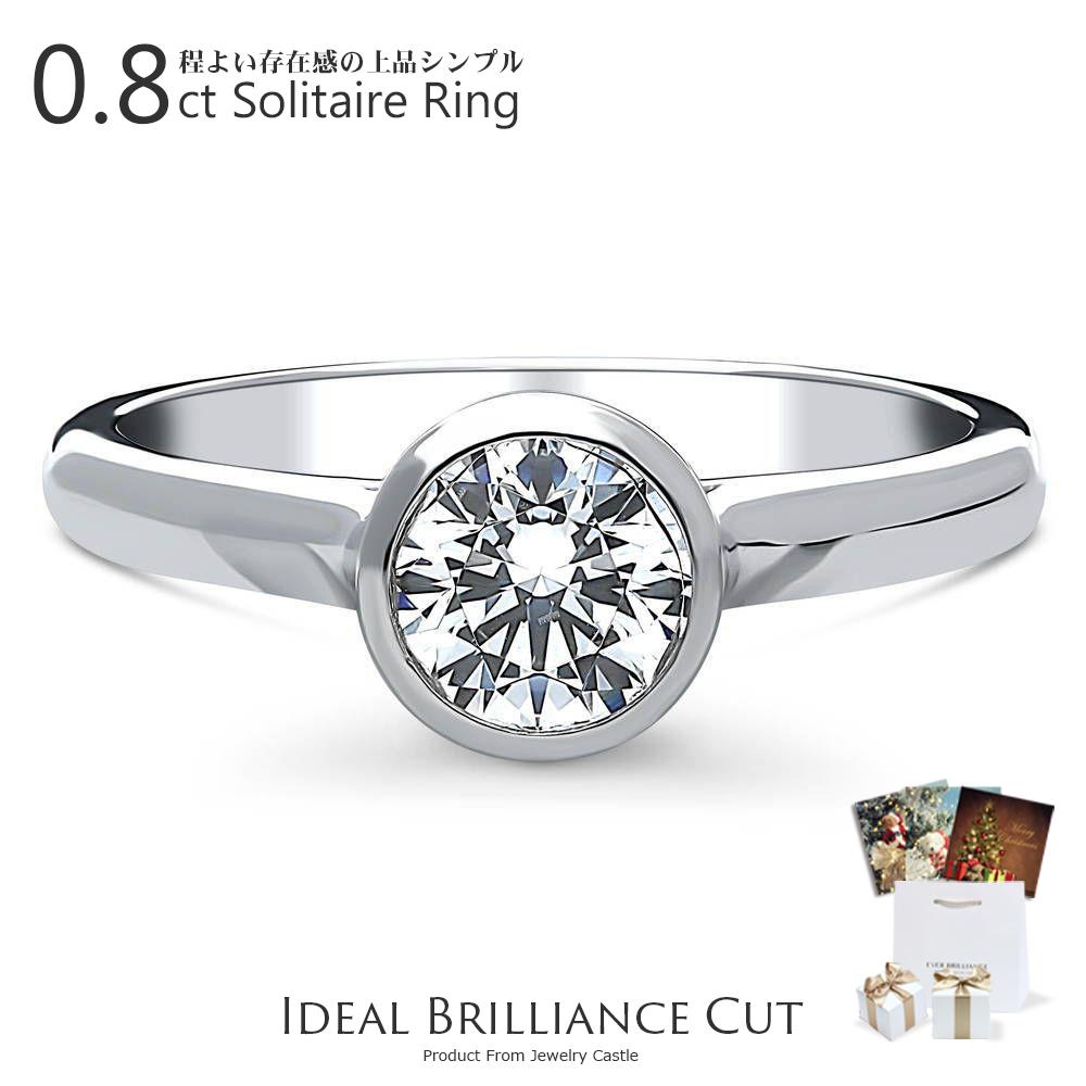 Ideal Brilliance Cut 0.8カラット ベゼル フクリン ひと粒 リング 指輪