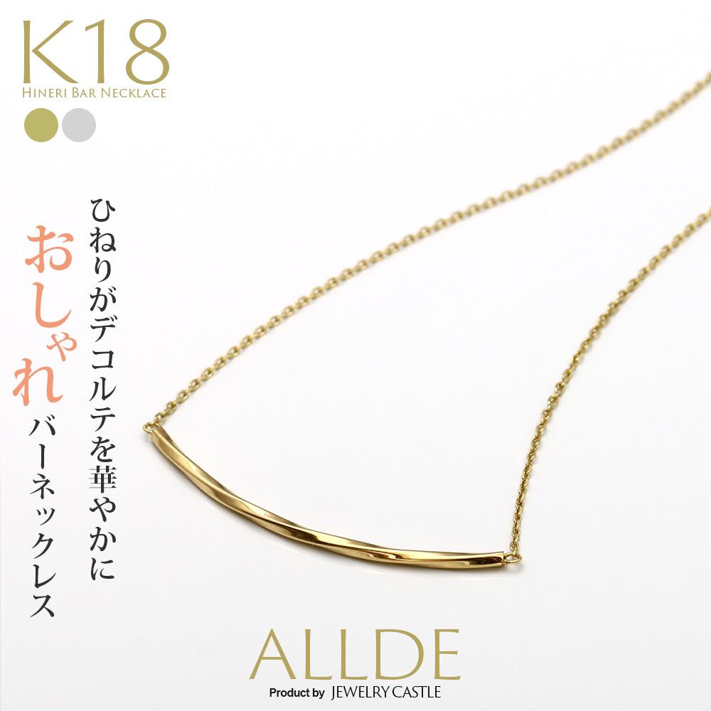 【ALLDE】K18 YG/WG ひねりがキレイ ライン ネックレス