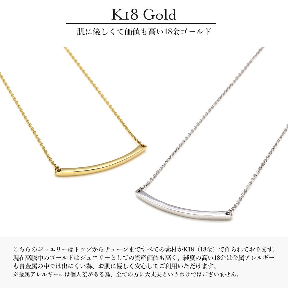 【ALLDE】K18 YG/WG ほんのりカーブがカワイイ Uラインバーネックレス