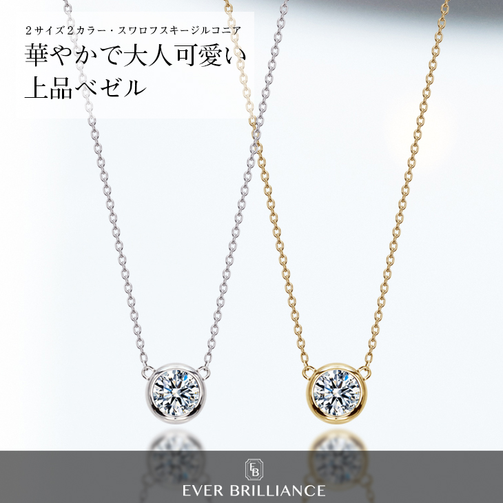 EVER BRILLIANCE / ベゼルデザイン両吊りネックレス