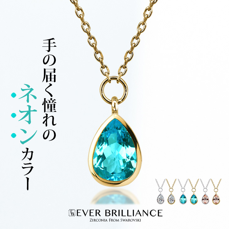 【EVER BRILLIANCE】ペアシェイプ ティアドロップネックレス