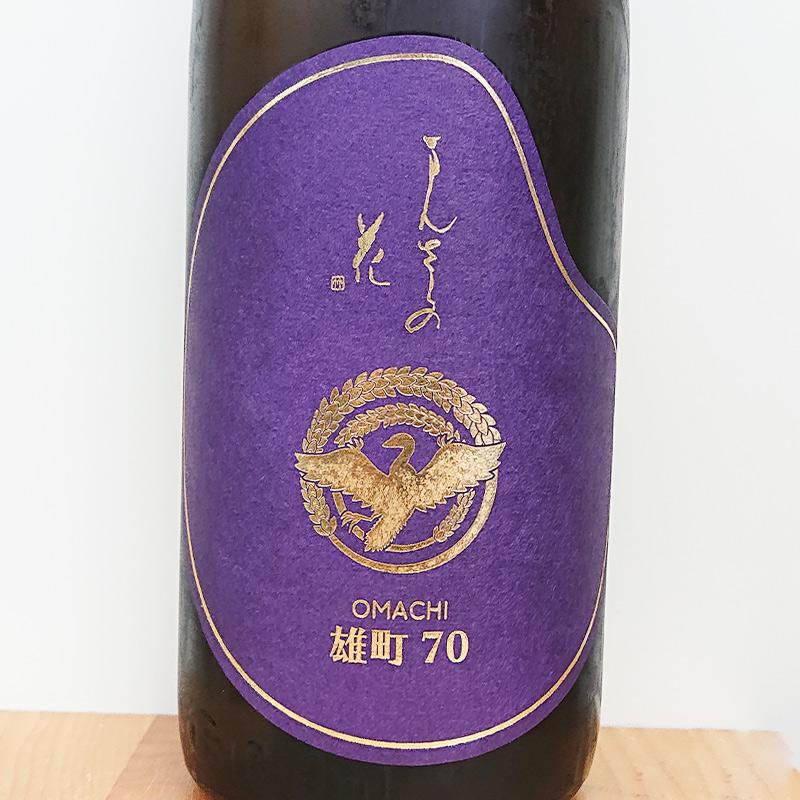 【数量限定品】まんさくの花 巡米シリーズ 雄町70(1800ml)