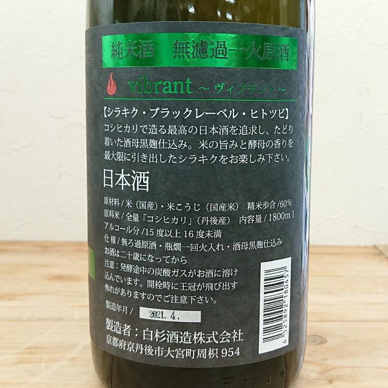 シラキク・ブラックレーベル・ヒトツビ「vibrant〜ヴィブラント〜」純米酒 無濾過一火原酒(1800ml)